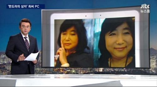 Choi Soon-sil's selfie from the recovered Galaxy Tab